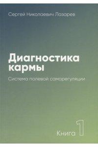 Лазарев С.01 Диагностика кармы-1 (New). Система полевой саморегуляции