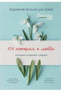 Куриный бульон для души: 101 история о любви (переплет)
