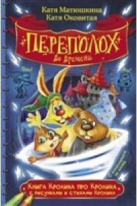 Матюшкина К., Оковитая Е.В. Книга Кролика про Кролика с рисунками и стихами Кролика. Переполох во времени