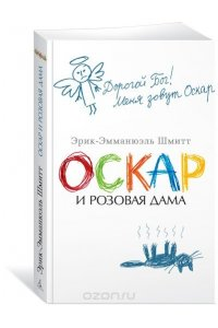 Оскар и Розовая Дама (мягк/обл.)