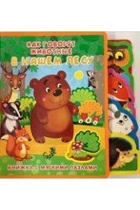 Книжка с мягкими пазлами. Как говорят животные в нашем лесу