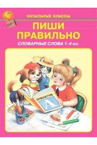 ПИШИ ПРАВИЛЬНО/Начальные классы/