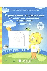 Рабочая тетрадь Упражнения на развитие внимания, памяти, мышления. Часть 1. Для детей 5-6 лет