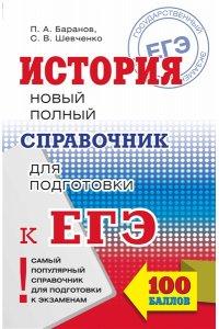 ЕГЭ. История. Новый полный справочник для подготовки к ЕГЭ.