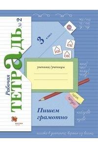 Русский язык. Пишем грамотно. 3 класс. Рабочая тетрадь №2. ФГОС