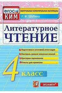 Литературное чтение. 4 класс. КИМ