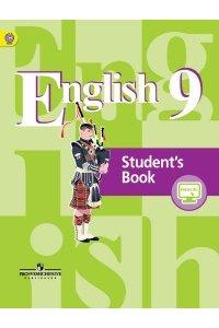Английский язык. 9 класс. Учебник.  ФГОС