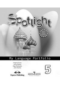 Английский в фокусе: Языковой портфель для 5 класса общеобразовательных учреждений