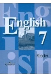 Английский язык. Книга для чтения к учебнику для 7 класса общеобразовательных учреждений