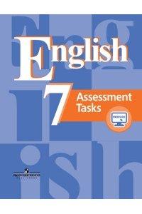 Английский язык. Контрольные задания. 7 класс