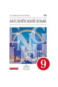 Афанасьева. Английский язык. 9 кл. Учебник+CD