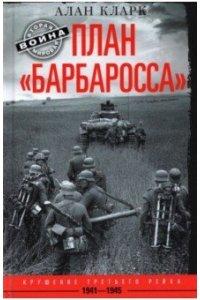Кларк А. Кларк А..План <Барбаросса>. Крушение Третьего рейха. 1941-1945