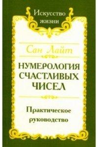 Сан Лайт Нумерология счастливых чисел. 4-е изд. Практическое руководство
