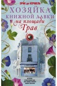 Кермель Э..Хозяйка книжной лавки на площади Трав