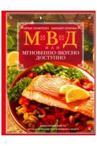 Лазерсон И.,  Спичка М..МВД, или Мгновенно, вкусно, доступно