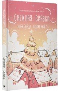 Полярный А. Снежная сказка (утренняя)