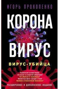 Прокопенко И.С. Коронавирус. Вирус-убийца. Расширенное и дополненное издание