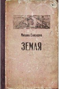Елизаров М.Ю. Земля