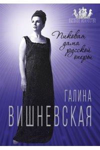 Галина Вишневская. Пиковая дама русской оперы