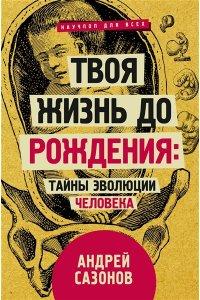 Сазонов Андрей Твоя жизнь до рождения: тайны эволюции человека