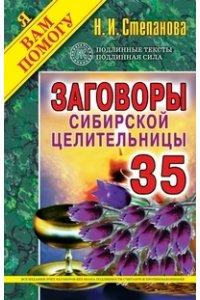 Заговоры сибирской целительницы. Выпуск 35