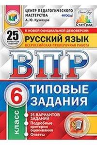 ВПР Русский язык 6 кл. 25 вариантов. ТЗ