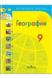 География. Россия. 9 класс. Учебник. ФГОС