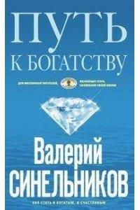Синельников В.В. Путь к богатству
