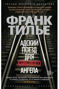 Тилье Ф. Адский поезд для Красного Ангела (мягк/обл.)