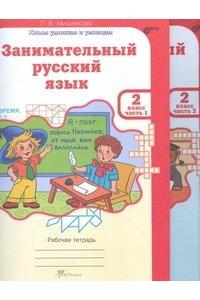 Занимательный русский язык. 2 класс. Рабочая тетрадь. В 2-х  частях