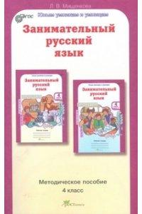 Занимательный русский язык. 4 класс. Методическое пособие