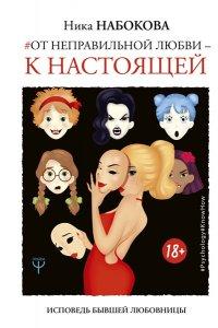 Набокова Н. От неправильной любви ? к настоящей
