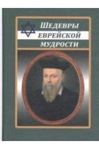 Шедевры еврейской мудрости. Сборник