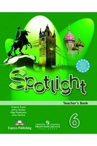 Английский в фокусе. Spotlight. 6 класс. Книга для учителя