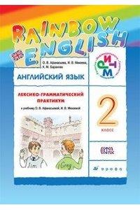 Английский язык. Лексико-грамматический практикум. 2 класс