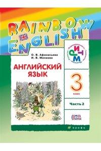 Английский язык. 3 класс. Учебник. Часть 2. ФГОС