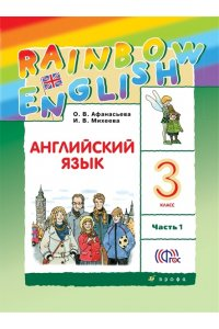 Английский язык. 3 класс. Учебник. Часть 1. ФГОС