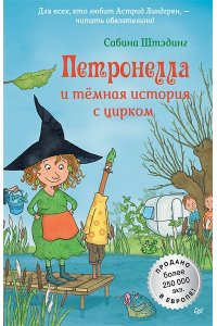 Петронелла и темная история с цирком