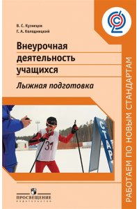 Внеурочная деятельность учащихся. Лыжная подготовка