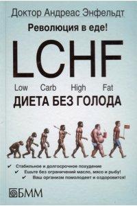 Революция в еде! LCHF. Диета без голода. 2-е изд., испр