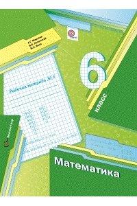 Математика. 6 класс. Рабочая тетрадь № 1 ФГОС