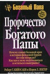 Пророчество богатого папы(3-е изд.)