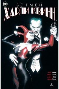 Бэтмен. Харли Квинн (2-й вариант) (мягк/обл.)