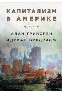 Гринспен А. Капитализм в Америке: История