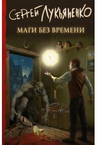 Лукьяненко С.В. Маги без времени