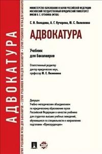 Адвокатура.Уч.для бакалавров.-М.:Проспект,2014. Доп. УМО