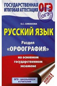ОГЭ. Русский язык. Раздел