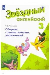 Английский язык. Сборник грамматических упражнений. 3 класс