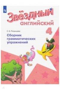 Английский язык. Сборник грамматических упражнений. 4 класс