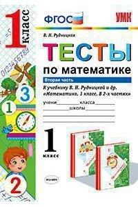 Тесты по математике. 1 класс. Вторая часть. К учебнику В.Н. Рудницкой. ФГОС